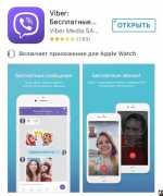 «Яндекс.Касса» позволит интернет-магазинам выставлять счета через Viber - BusinessPskov.Ru
