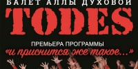 Балет Аллы Духовой «Todes» выступит в Пскове - BusinessPskov.Ru