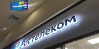 Офис компании «Ростелеком» открылся в ТРК «Акваполис» - BusinessPskov.Ru